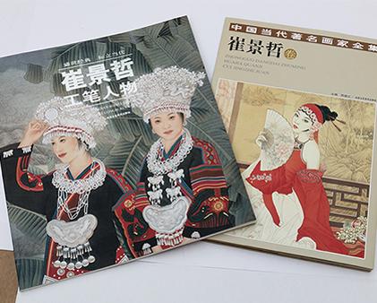 中国当代著名画家全集崔景哲