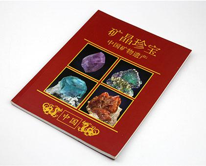中国矿物遗产产品册