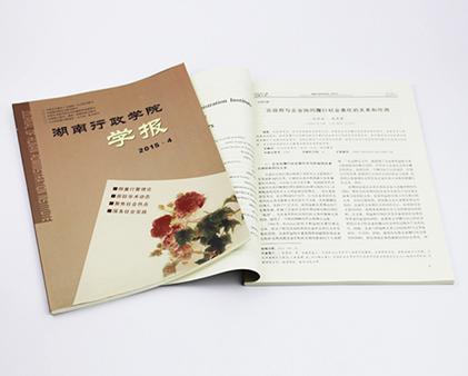 湖南行政学院学报