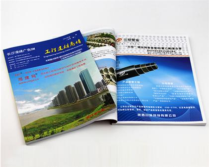 工程建材行情杂志