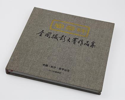 全国摄影大赛精装画册