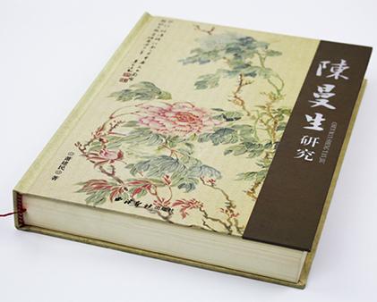 陈曼生研究书法作品印刷