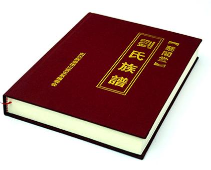 刘氏族谱(藜阁堂)