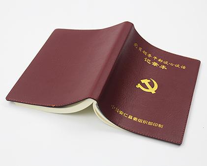 安仁县委组织部笔记本