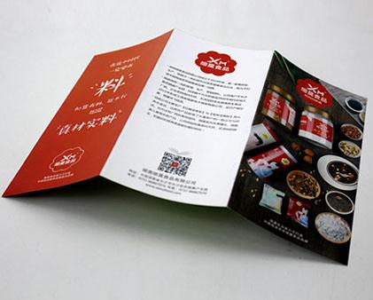 细莫食品产品宣传折页