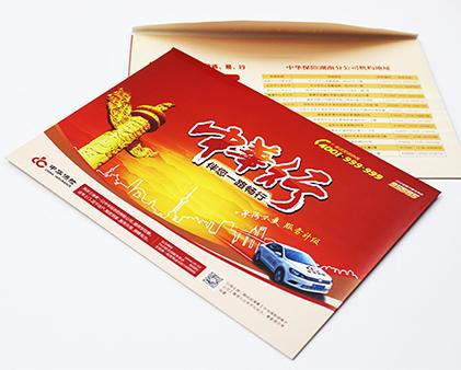 中华保险资料袋