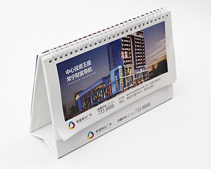 棕盛商业广场台历