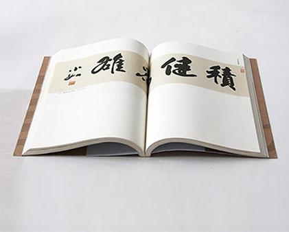 吴小如书法选