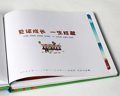 七色童年珍藏册