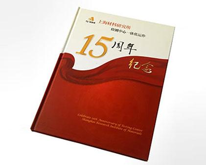 上海材料研究所15周年纪念