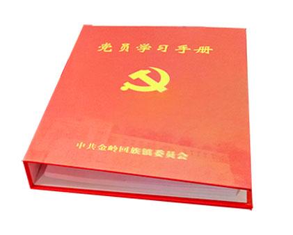 党员学习手册