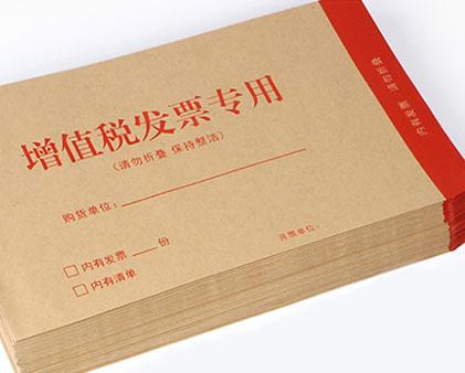 增值税发票专用信封印刷