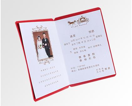 结婚请柬印刷