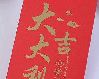 进贤县商业联合会红包印刷