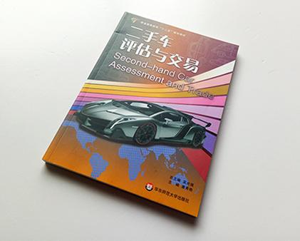 二手车评估与交易印刷
