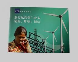 ADB亚洲开发银行