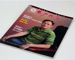 长沙德商杂志