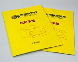 湘赣汽贸城招商手册