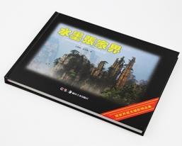 水墨张家界画册