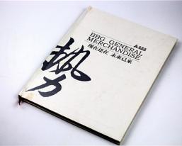 步步高精装画册