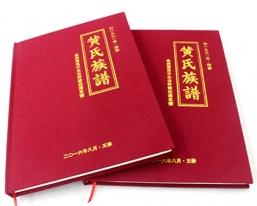 上海黄氏五修族谱