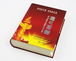 上海腾氏族谱
