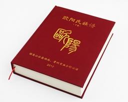 江苏欧阳族谱