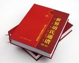 江苏胡氏族谱
