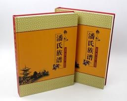 上海潘氏家谱族谱