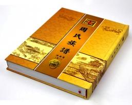 上海周氏族谱