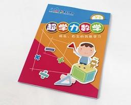 上海超学力数学