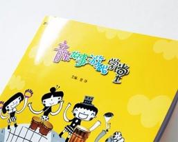 江苏音乐故事游戏学堂