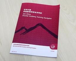 上海友邦中国培训导航