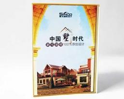 中国墅时代三折页