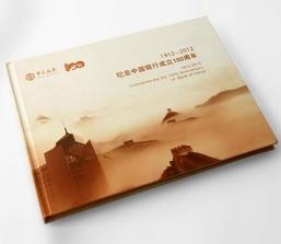 上海纪念中国银行成立100周年